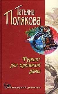 Татьяна Полякова - Фуршет для одинокой дамы