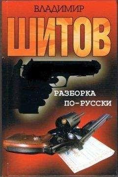 Владимир Шитов - Разборка по-русски