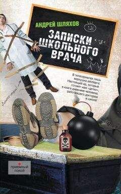 Андрей Шляхов - Записки школьного врача