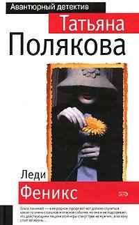 Полякова Татьяна - Леди Феникс