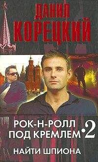 Данил Корецкий - Найти шпиона
