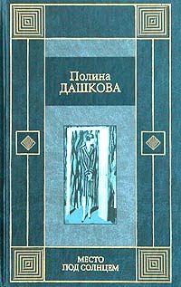 Полина Дашкова - Место под солнцем