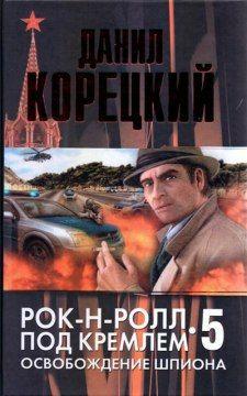 Данил Корецкий - Освобождение шпиона