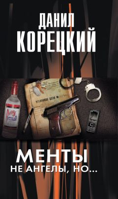 Данил Корецкий - Менты не ангелы но...