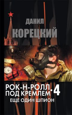 Данил Корецкий - Рок-н-ролл под Кремлем. Книга 4. Еще один шпион