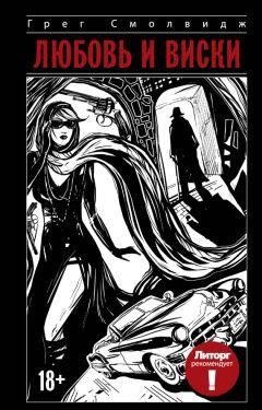 Грег Смолвидж - Любовь и виски