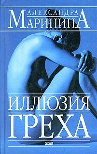 Александра Маринина - Иллюзия греха