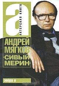 Андрей Мягков - «Сивый мерин»