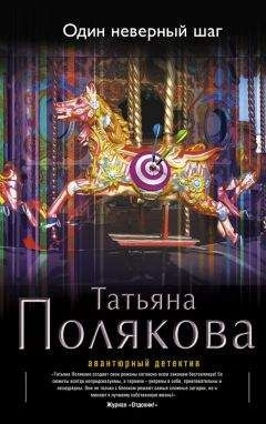 Татьяна Полякова - Один неверный шаг