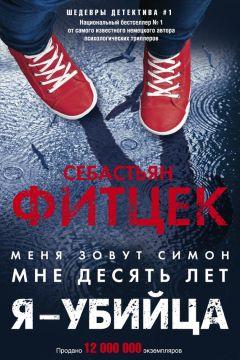 Себастьян Фитцек - Я – убийца