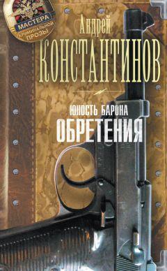 Андрей Константинов - Юность Барона. Обретения