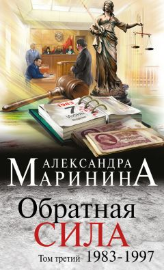 Александра Маринина - Обратная сила. Том 3. 1983–1997