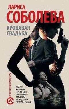 Лариса Соболева - Кровавая свадьба