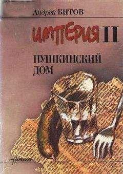 Андрей Битов - Андрей Битов Пушкинский Дом