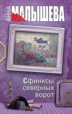 Анна Малышева - Сфинксы северных ворот