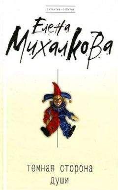 Елена Михалкова - Темная сторона души