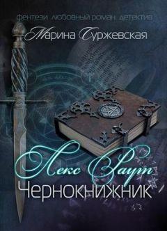 Марина Cyржевcкая - Лекс Раут. Чернокнижник