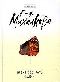 Елена Михалкова - Время собирать камни
