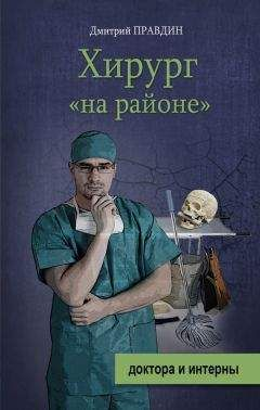 Дмитрий Правдин - Хирург на районе