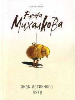 Елена Михалкова - Знак Истинного Пути