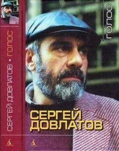 Сергей Довлатов - Голос
