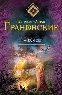 Евгения Грановская - Я – твой сон