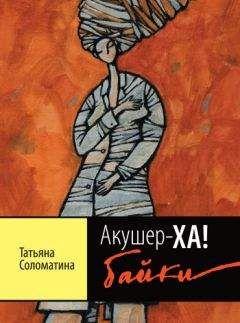 Татьяна Соломатина - Акушер-ХА! Байки