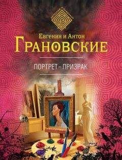 Евгения Грановская - Портрет-призрак