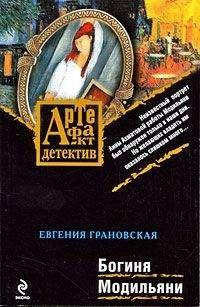 Евгения Грановская - Богиня Модильяни