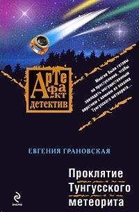 Евгения Грановская - Проклятие Тунгусского метеорита