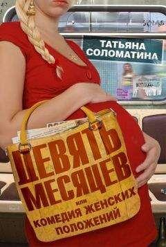 Татьяна Соломатина - Девять месяцев, или «Комедия женских положений»