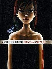 Сергей Кузнецов - Шкурка бабочки