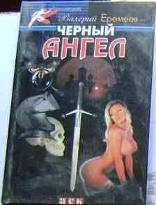 Валерий Еремеев - Черный ангел