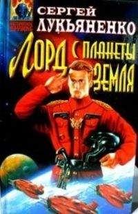 Сергей Лукьяненко - Сборник