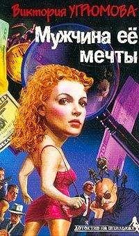 Виктория Угрюмова - Мужчина ее мечты