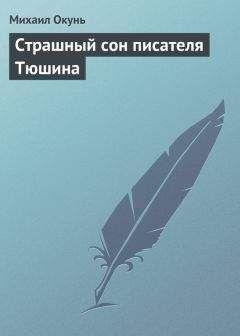 Михаил Окунь - Страшный сон писателя Тюшина