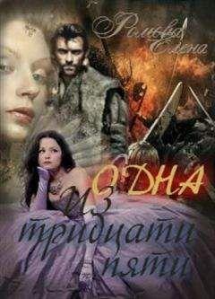 Елена Романова - Одна из тридцати пяти