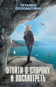 Татьяна Соломатина - Отойти в сторону и посмотреть