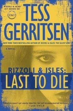 Тесс Герритсен - Тот, кто умрет поседним
