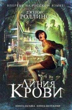 Джеймс Роллинс - Линия крови