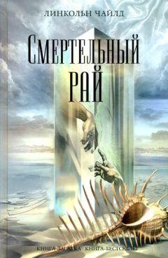 Линкольн Чайлд - Смертельный рай
