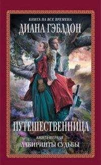 Диана Гэблдон - Путешественница Книга 1. Лабиринты судьбы