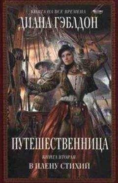 Диана Гэблдон - Путешественница. Книга 2: В плену стихий