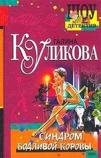Галина Куликова - Синдром бодливой коровы
