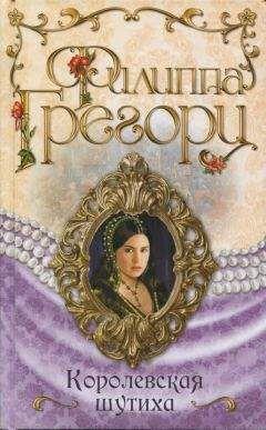 Филиппа Грегори - Королевская шутиха