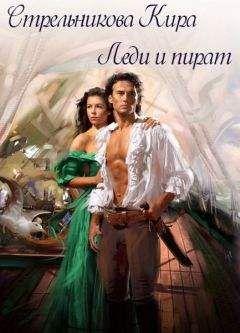 Кира Стрельникова - Леди и пират