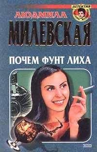 Людмила Милевская - Почем фунт лиха