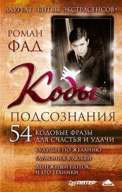 Роман Фад - Коды подсознания. 54 кодовые фразы для счастья и удачи