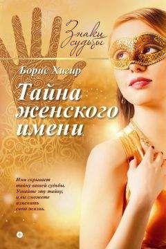 Борис Хигир - Тайна женского имени