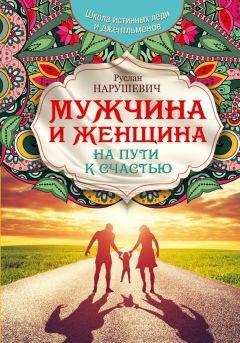 Руслан Нарушевич - Мужчина и женщина. На пути к счастью